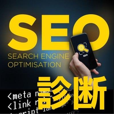 ホームページを診断し検索順位を上げるようSEO対策をアドバイス | Webサイト分析