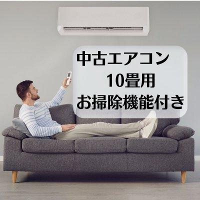 【中古】エアコン | 10畳用 | お掃除機能付き