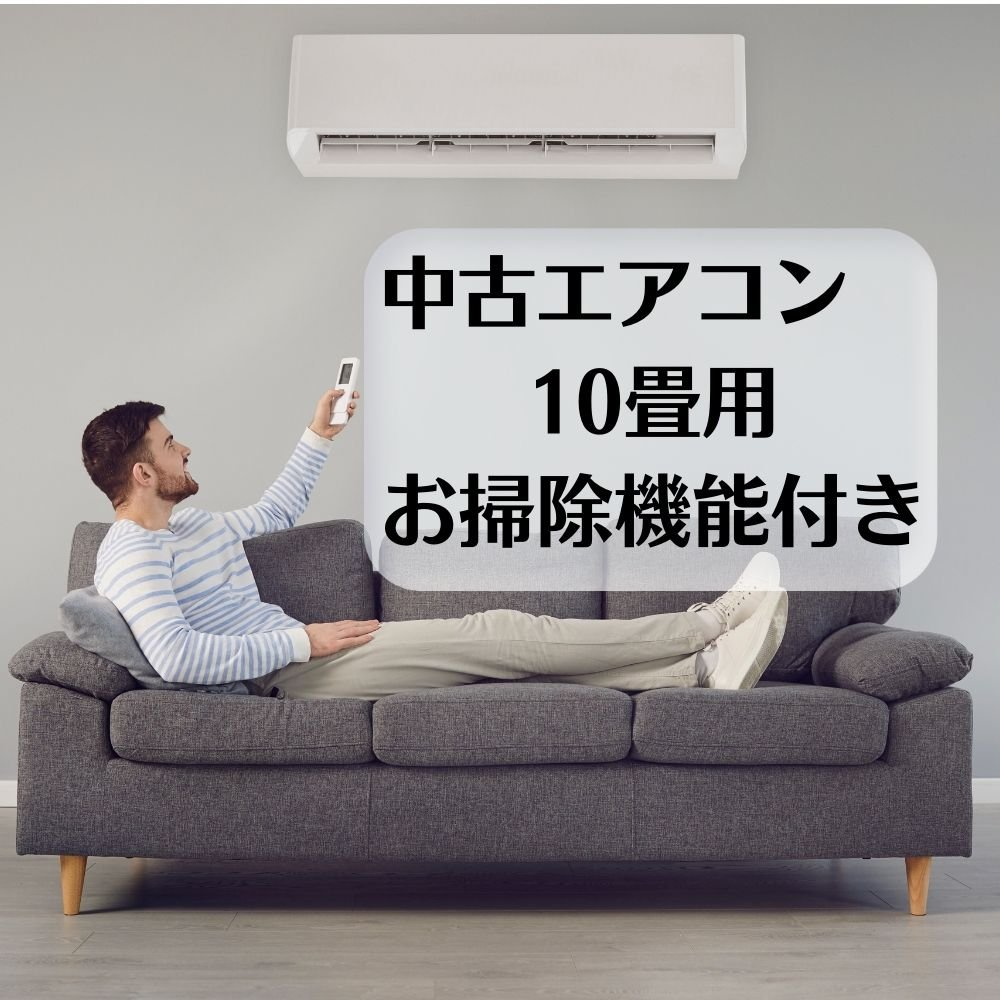 【中古】エアコン   10畳用   お掃除機能付きのイメージその1