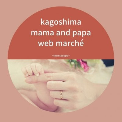 9月9日 Webマルシェ参加チケット