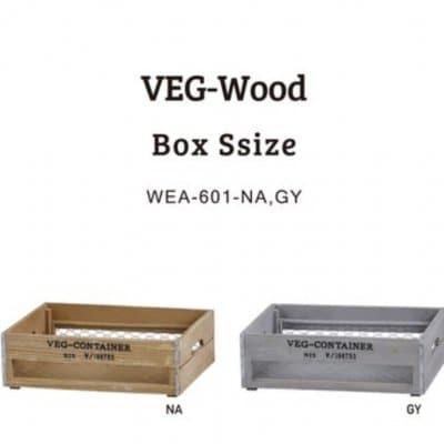 【店頭販売限定】ベジタブルコンテナ Sサイズ(VEG-Wood WEA-601)