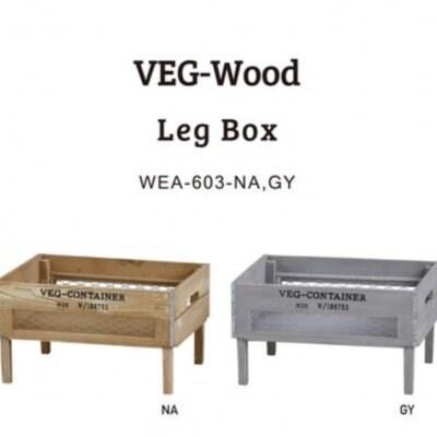 【店頭販売限定】ベジウッドボックス Leg Box(VEG-Wood WEA-603)