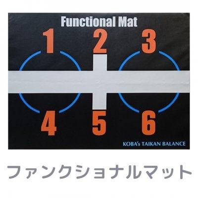 【KOBA☆トレ オリジナルトレーニンググッズ】ファンクショナルマット