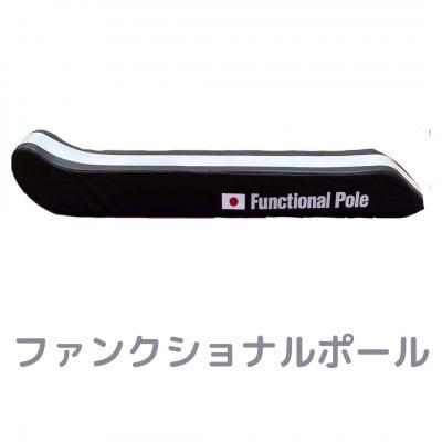 【KOBA☆トレ オリジナルトレーニンググッズ】ファンクショナルポール