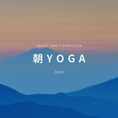 朝ヨガ|20分 ZOOM開催 5日間チャレンジ(チケット1枚で5日間)|5時50分〜6時10分|長崎市豊洋台|朝からスッキリしたい方|