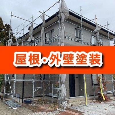 屋根・外壁塗装工事10,000円チケット