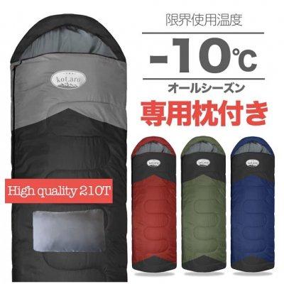 【kot.aro】寝袋 枕付き シュラフ 高品質 -10℃ 210T 封筒型 シュラフ 丸...