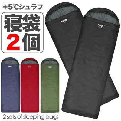 【kot.aro】寝袋 夏 2個セット シュラフ コンパクト 軽量 +5℃ 洗える 車...