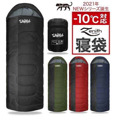 【fieldsahara】寝袋シュラフ 高品質 -10℃ 210T 封筒型 シュラフ 丸洗い...