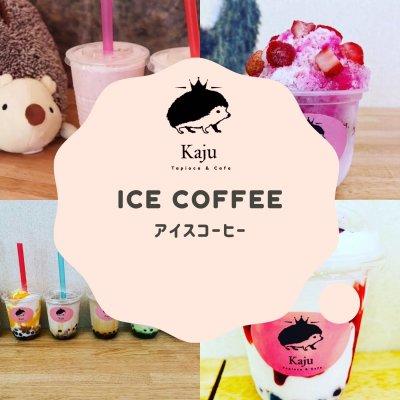 アイスコーヒー【現地払い専用】