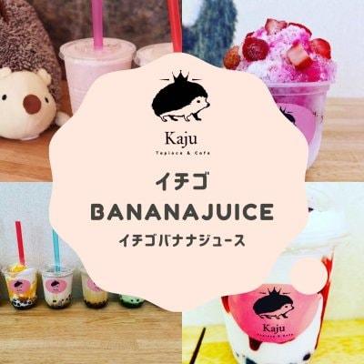イチゴバナナジュース【現地払い専用】