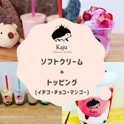 ソフトクリーム+トッピング(イチゴ・チョコ・マンゴー)【現地払い専用】