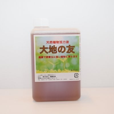 天然植物活力液 大地の友 酵素液