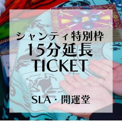 シャンティハート特別枠 占い鑑定15分延長チケット