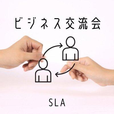 SLAビジネス交流会