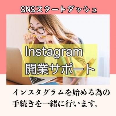 インスタグラム 開業サポート【オンライン】