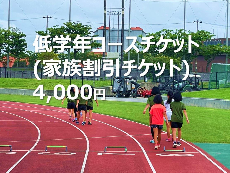 低学年GROWTH会費チケット4,000円分(現金支払のみ)のイメージその1