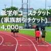 低学年GROWTH会費チケット4,000円分(現金支払のみ)