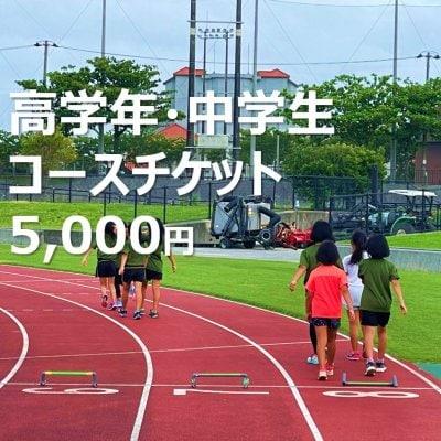 高学年・中学生GROWTH会費チケット5,000円分(現金支払のみ)