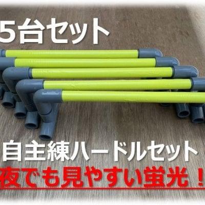 【GROWTH会員限定】ミニハードルチケット5台1300円(現金支払のみ)送料なし