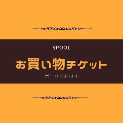 お買い物チケット3000円分