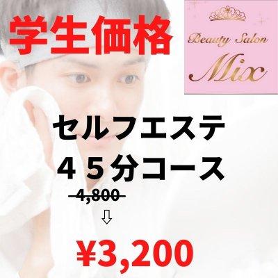 【学生価格】セルフエステ(45分コース)