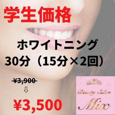 【学生価格】ホワイトニング 30分(15分×2回)
