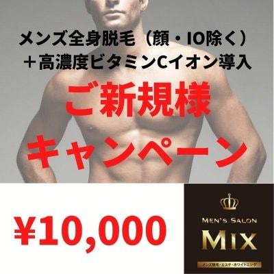 【ご新規様初回価格】メンズ脱毛 全身(顔・IO除く)+高濃度ビタミンCイオン導入