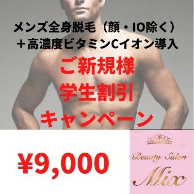 【ご新規様学生割引初回価格】メンズ脱毛 全身(顔・IO除く)+高濃度ビタミンCイオン導入