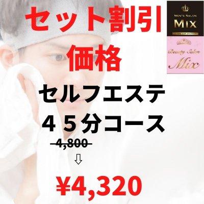 【セット割引価格】セルフエステ(45分コース)