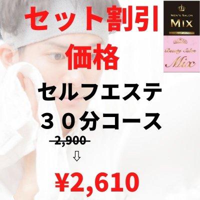 【セット割引価格】セルフエステ(30分コース)