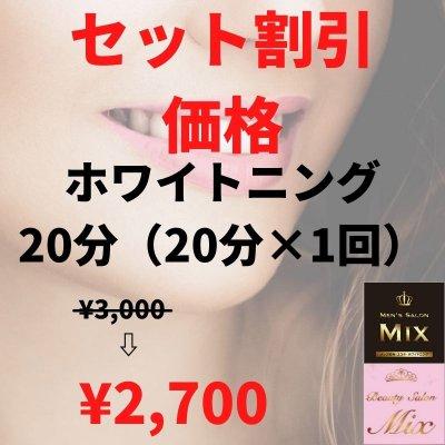 【セット割引価格】ホワイトニング 20分(20分×1回)