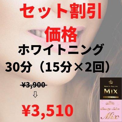 【セット割引価格】ホワイトニング 30分(15分×2回)