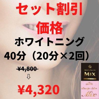 【セット割引価格】ホワイトニング 40分(20分×2回)