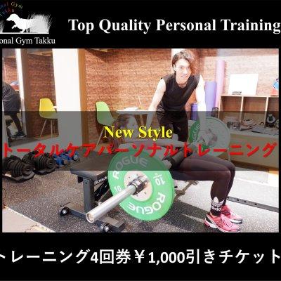【ボディメイクコース】トレーニング4回券 ¥1,000引きチケット