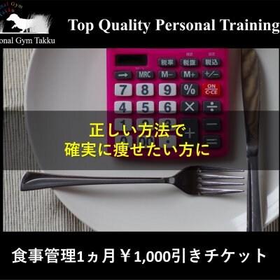 【オプション】食事管理1ヵ月 ¥1,000引きチケット
