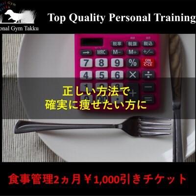 【オプション】食事管理2ヵ月 ¥1,000引きチケット
