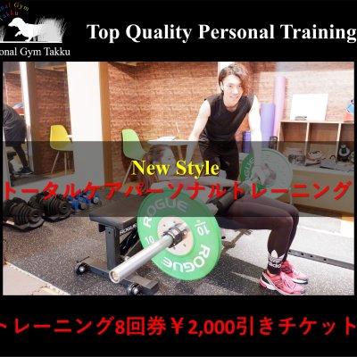 【ボディメイクコース】トレーニング8回券 ¥2,000引きチケット