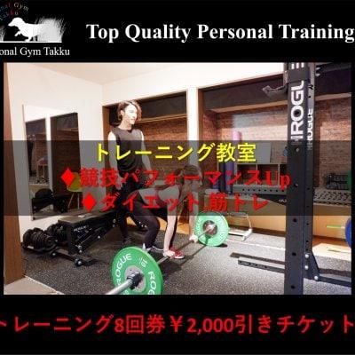【トレーニング教室】トレーニング8回券 ¥2,000引きチケット