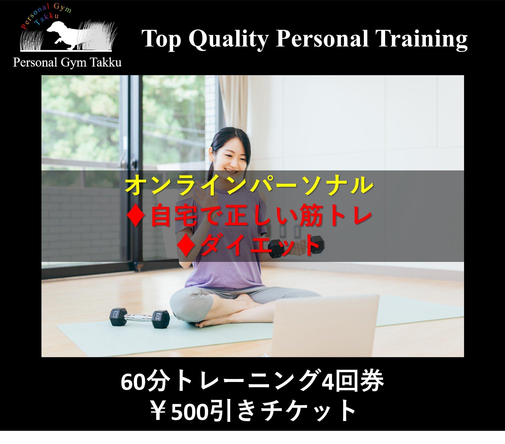 【オンラインパーソナル】60分トレーニング4回券 ¥500引きチケットのイメージその1