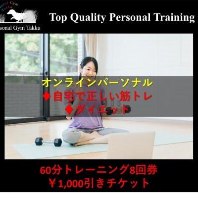 【オンラインパーソナル】60分トレーニング8回券 ¥1,000引きチケット