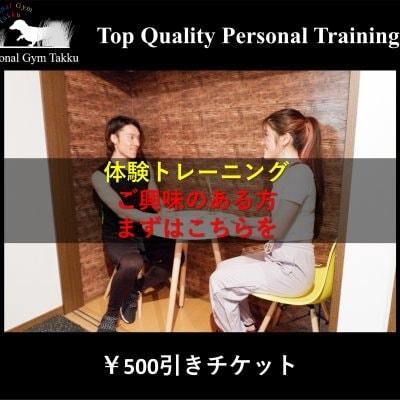 【体験トレーニング】 ¥500引きチケット