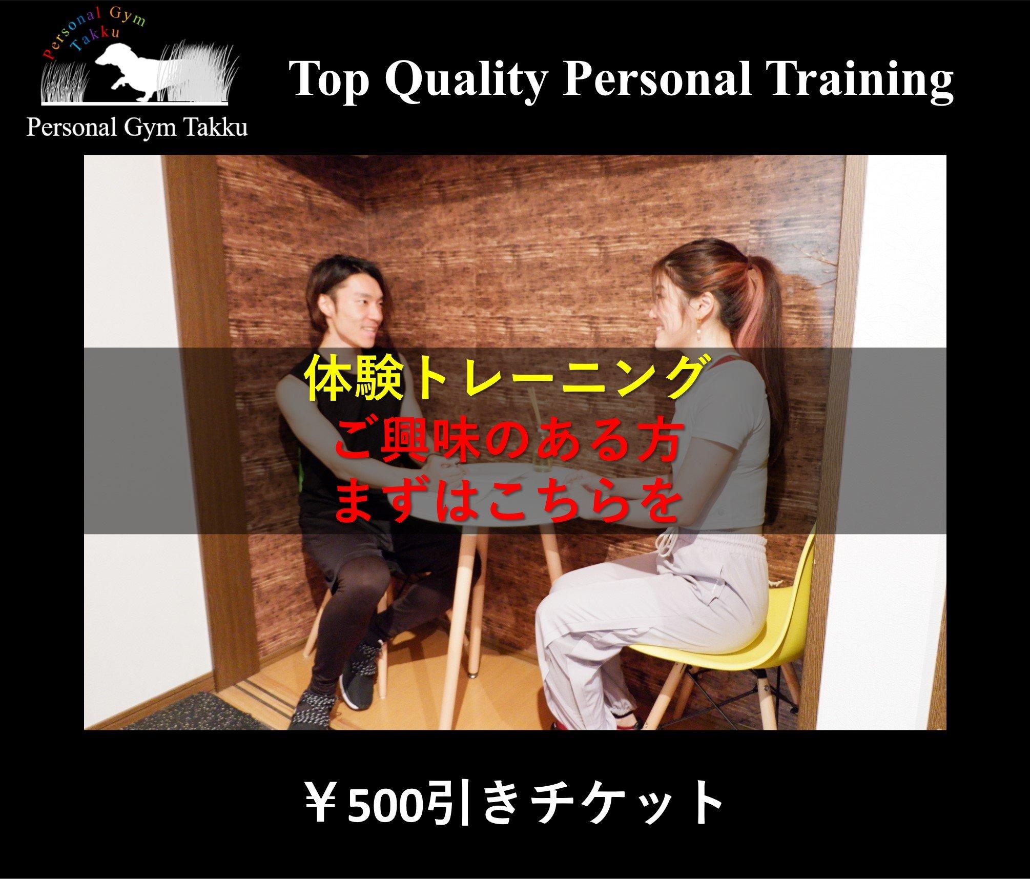 【体験トレーニング】 ¥500引きチケットのイメージその1