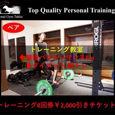 【トレーニング教室(ペア)】トレーニング8回券 ¥2,000引きチケット