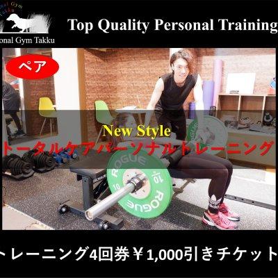 【ボディメイクコース(ペア)】トレーニング4回券 ¥1,000引きチケット