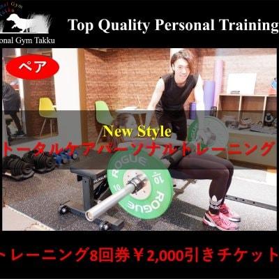 【ボディメイクコース(ペア)】トレーニング8回券 ¥2,000引きチケット