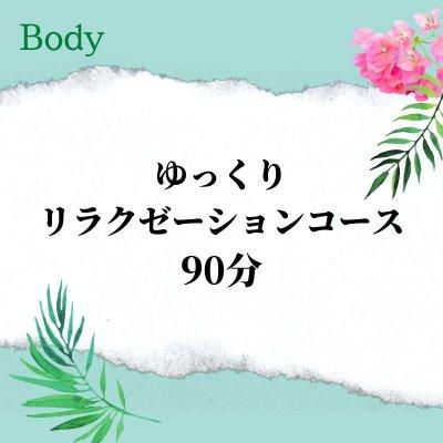 サロン6000円チケット