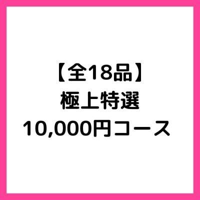 【全18品】極上特選10,000円コース (コース料理の中で最高の極上のコースとなります。)