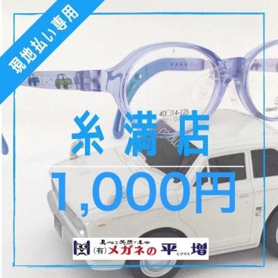 【糸満店】メガネの平増 1,000円チケット 非課税商品には使用できません