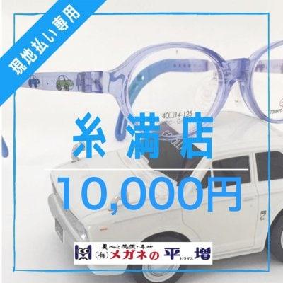 【糸満店】メガネの平増 10,000円チケット 非課税商品には使用できません